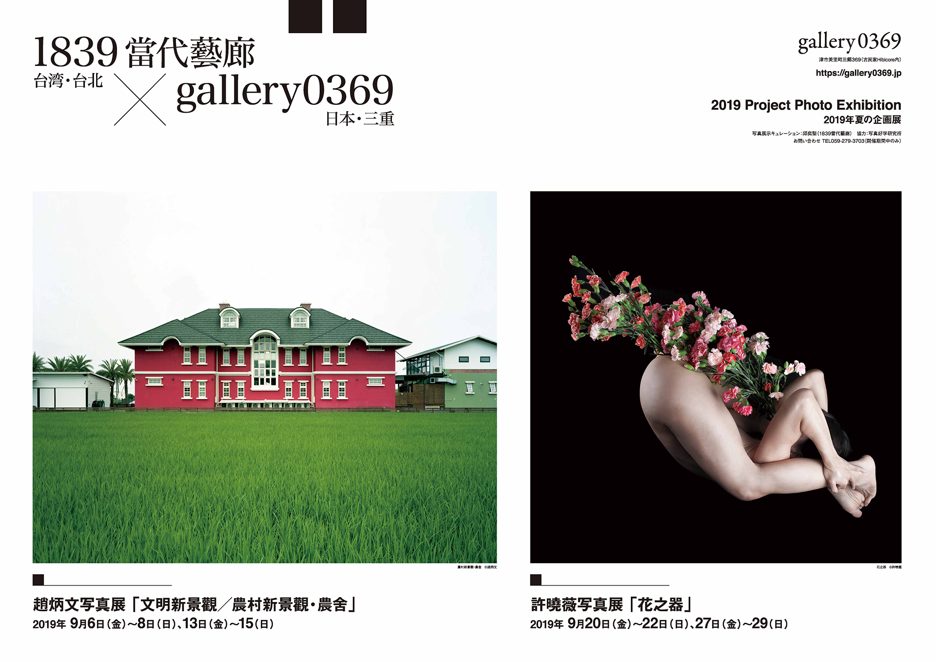 2019 gallery0369 taiwan exhibition