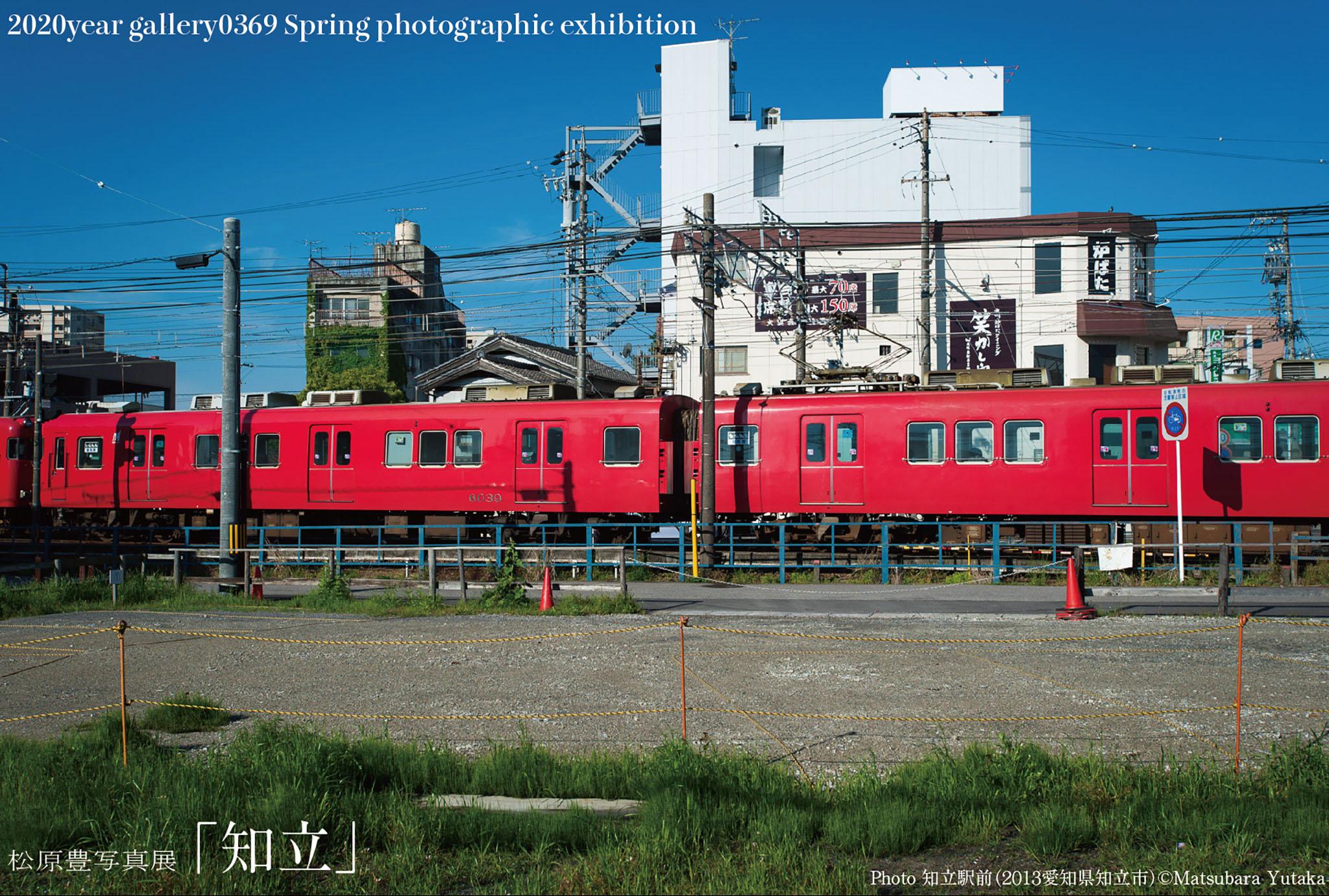 2020春0369DM「知立」松原 豊