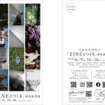 2020shakouken-zine-exhibition-poster