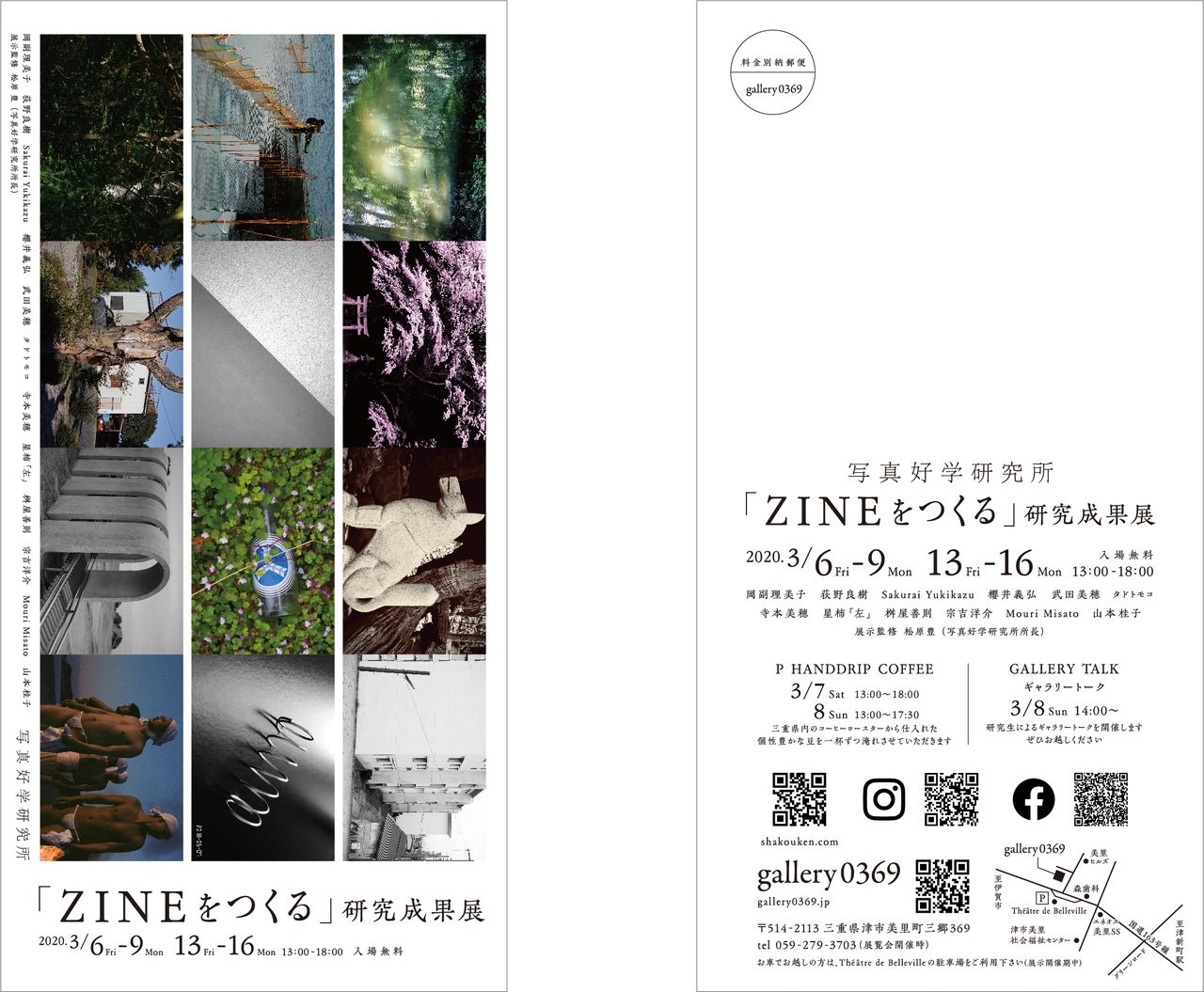 2020shakouken-zine-exhibition-dm