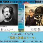 "200717Local public bath ""Sento""TOTEM Talklive"