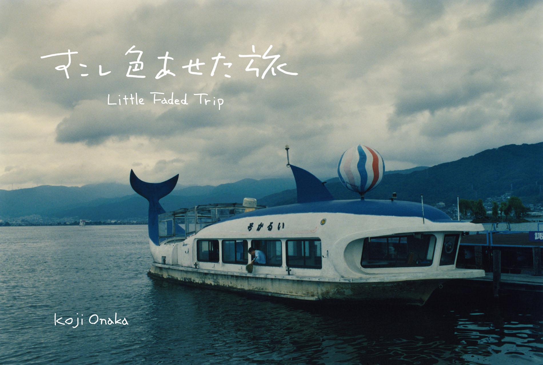 2020年gallery0369尾仲浩二写真展