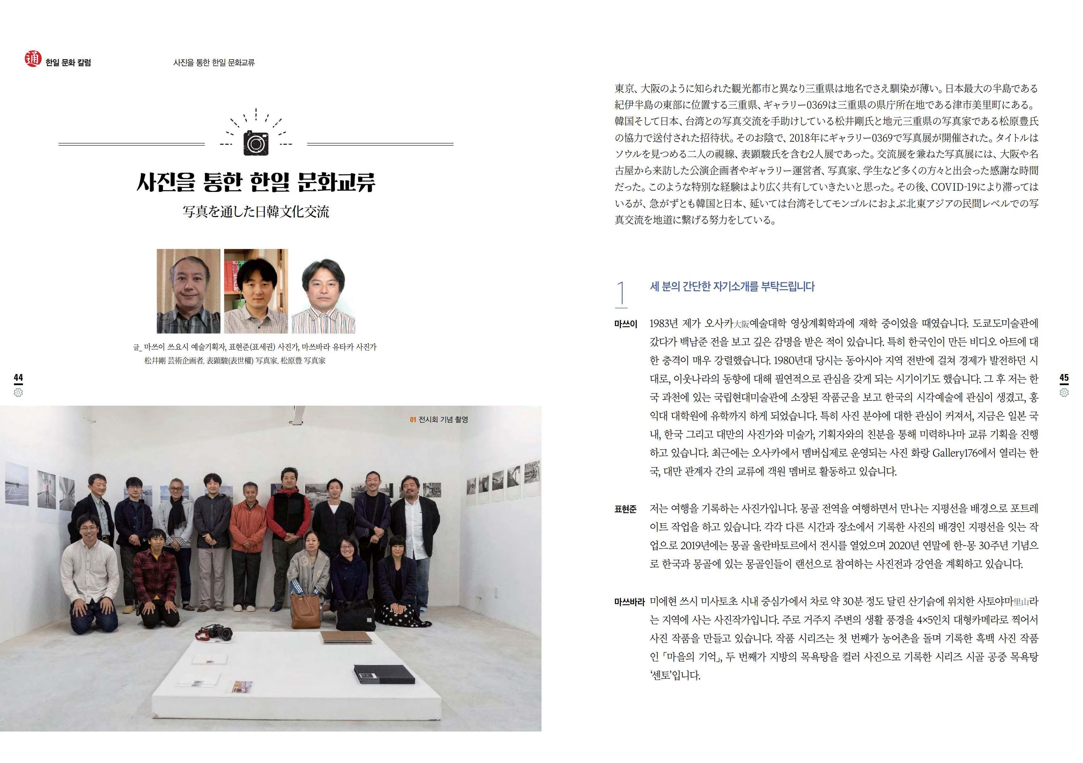 2020 朝鮮通信社ニュースレターでの日韓写真文化交流紹介