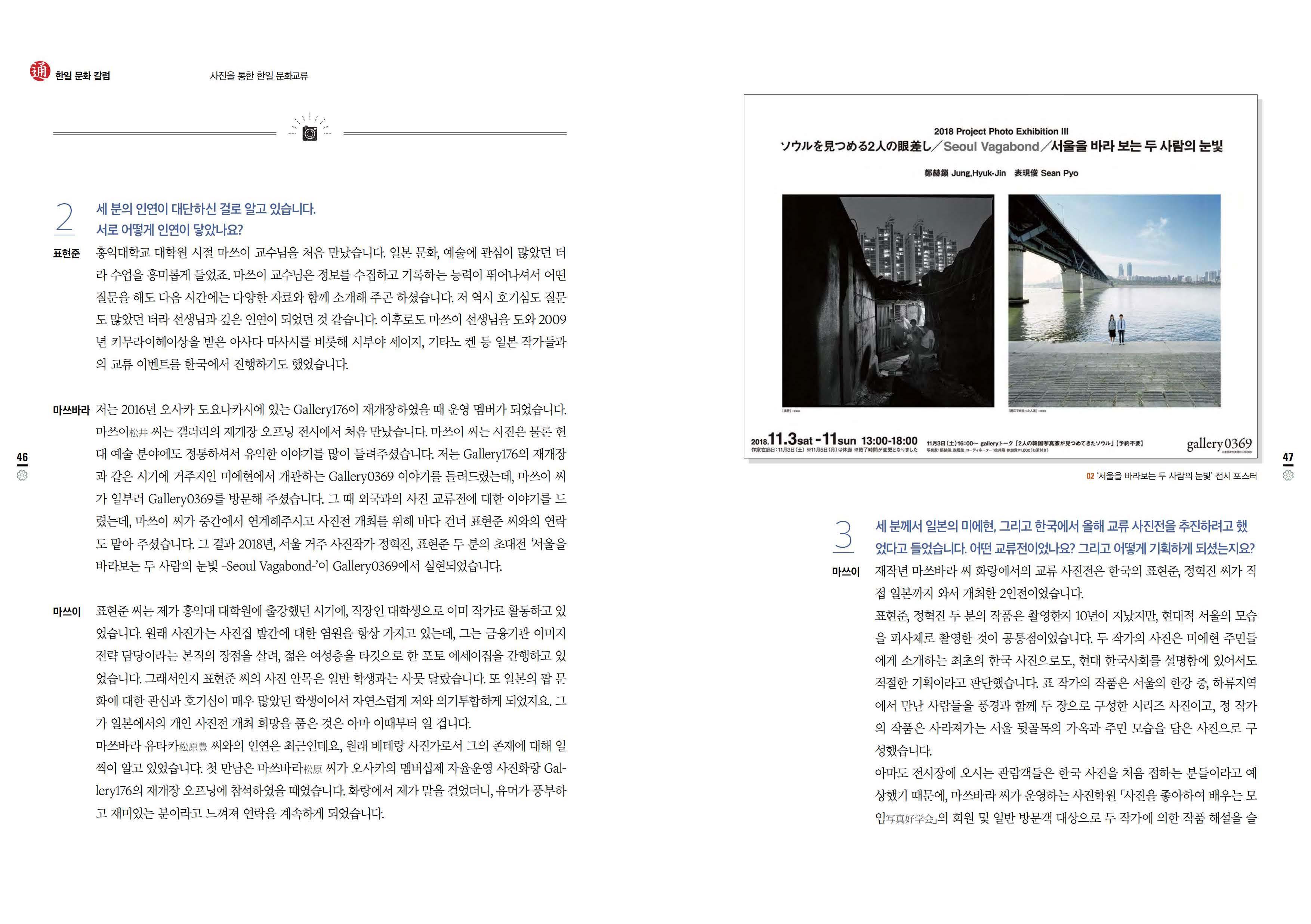 2020 朝鮮通信社ニュースレター P2