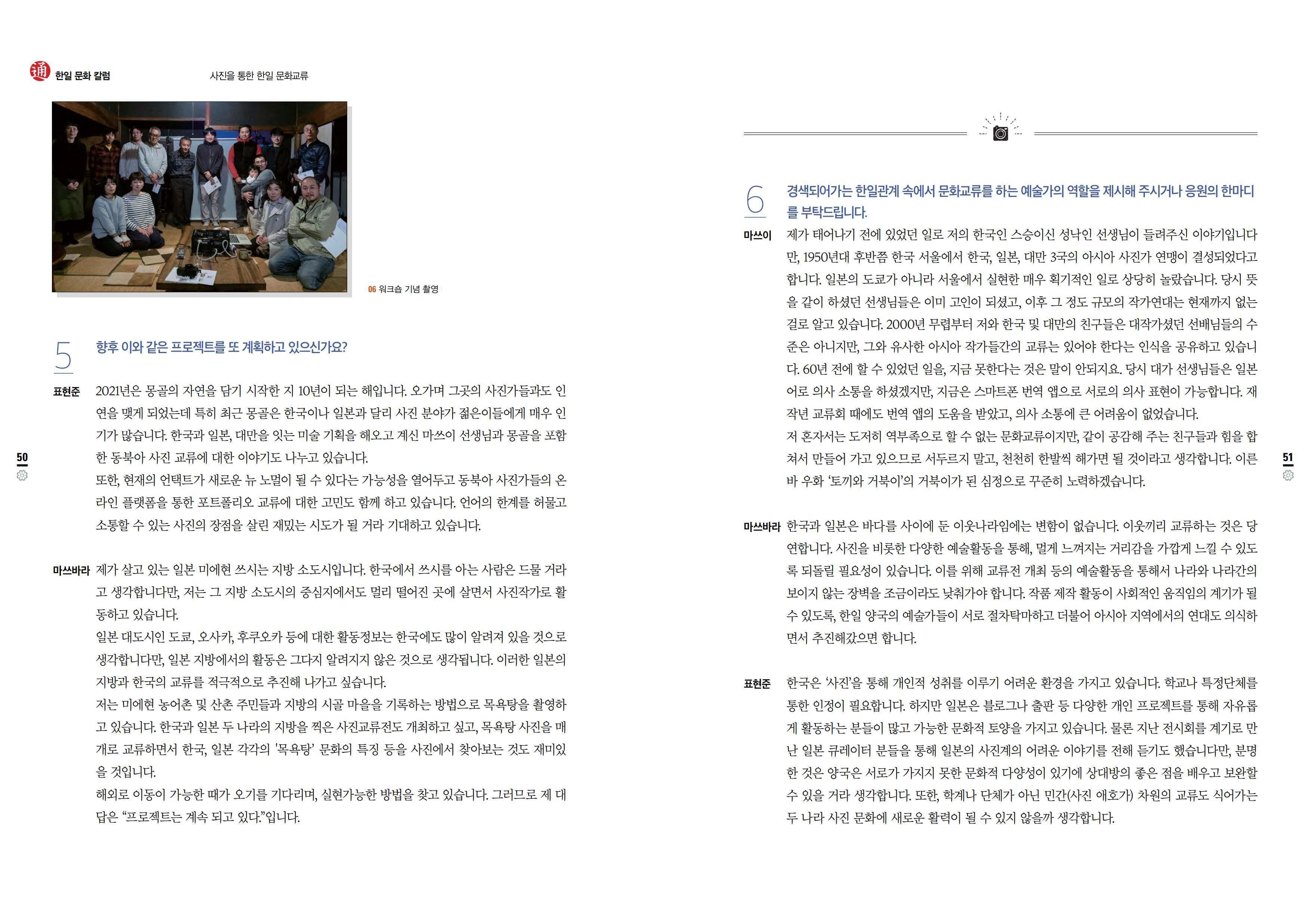 2020 朝鮮通信社ニュースレター P4