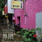 210319松原界隈展gallery0369広報ポスター