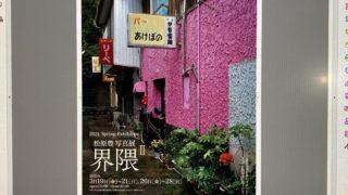2021松原豊写真展「界隈Ⅱ」/gallery0369 ポスター校正