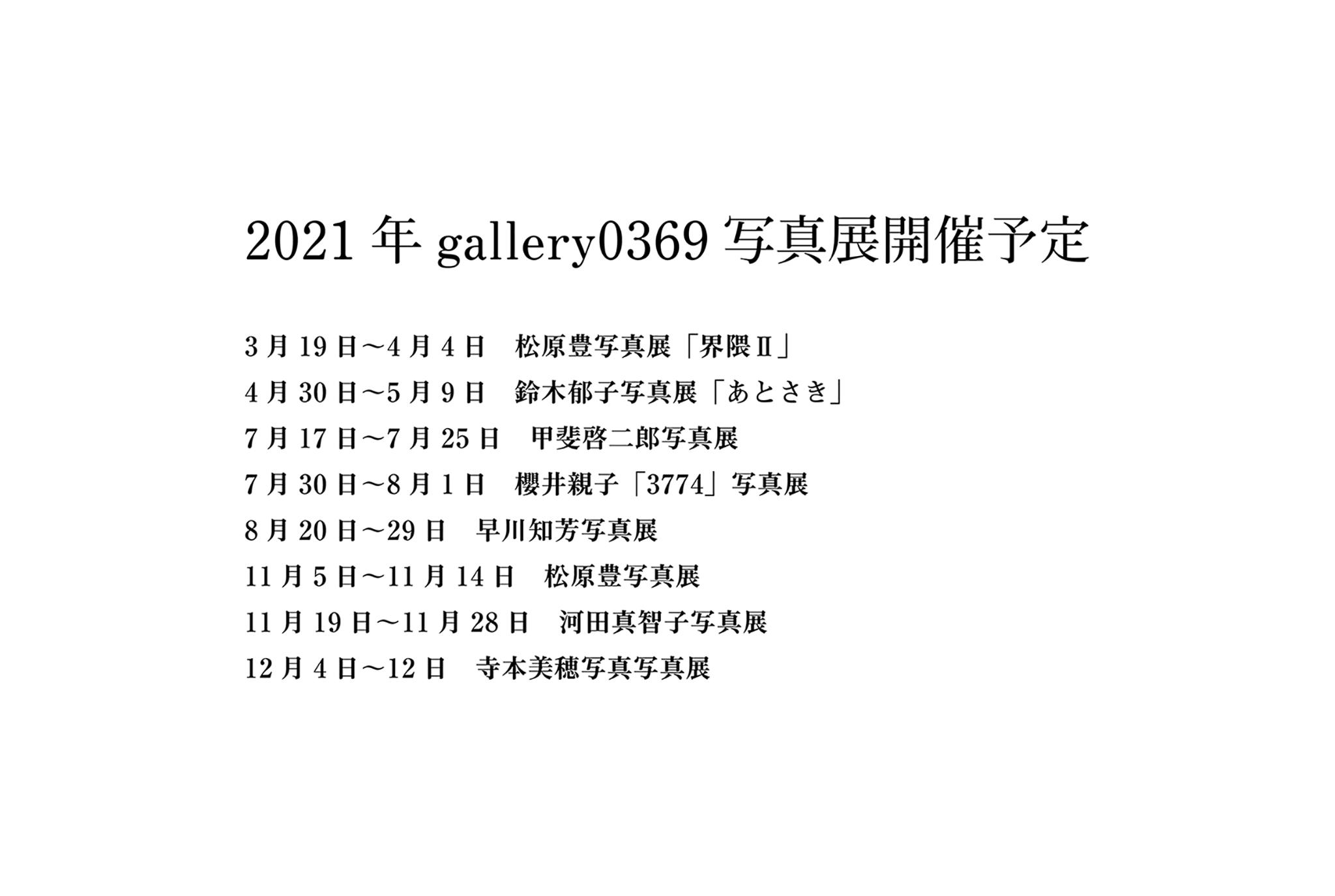 2021年gallery0369写真展開催予定