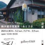210430gallery0369鈴木郁子写真展広報写真