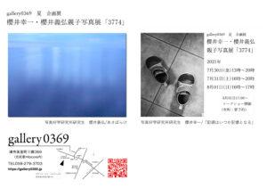 2021年gallery0369櫻井親子写真展